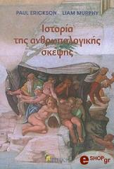 istoria tis anthropologikis skepsis photo