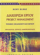 diaxeirisi ergoy project management photo