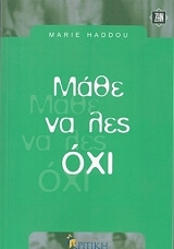 mathe na les oxi photo
