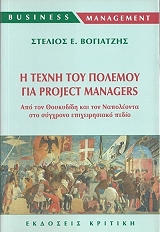 i texni toy polemoy gia project managers photo
