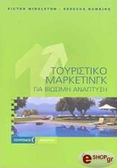 toyristiko marketingk gia biosimi anaptyxi photo