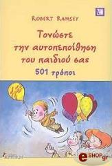 tonoste tin aytopepoithisi toy paidioy sas 501 tropoi photo