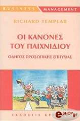 oi kanones toy paixnidioy photo