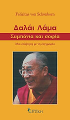 dalai lama symponia kai sofia photo