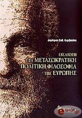 eisagogi sti metasokratiki politiki filosofia tis eyropis photo