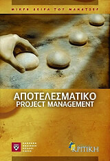 apotelesmatiko project management photo