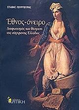 ethnos oneiro photo
