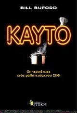 kayto photo