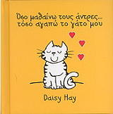 oso mathaino toys antres toso agapo to gato moy photo