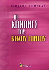 oi kanones toy kaloy gonioy photo