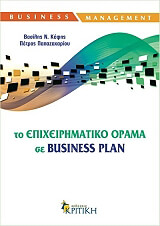 to epixeirimatiko orama se business plan photo