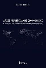 arxes anaptyxiakis oikonomikis photo