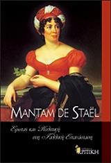 mantam de stael photo