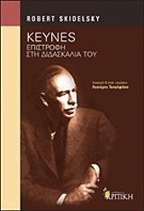 keynes epistrofi sti didaskalia toy photo