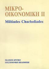 mikrooikonomiki theoria ii photo