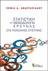statistiki kai methodologia ereynas stis koinonikes epistimes photo