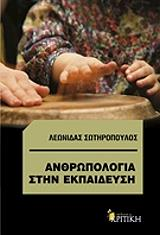 anthropologia sti ekpaideysi photo