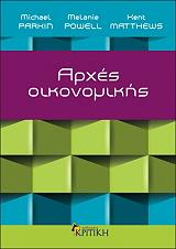 arxes oikonomikis photo