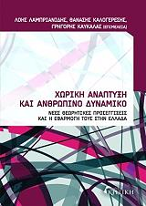 xoriki anaptyxi kai anthropino dynamiko photo