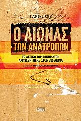 o aionas ton anatropon photo