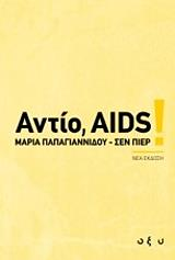 antio aids photo