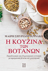 i koyzina ton botanon photo