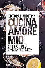 cucina amore mio oi erotikes syntages moy photo