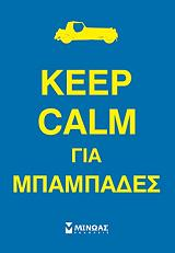 keep calm gia mpampamdes photo