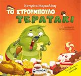 to stroympoylo terataki photo