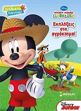 mickey mouse club house ekplixeis sto agroktima photo