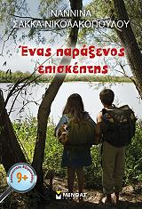 enas paraxenos episkeptis photo