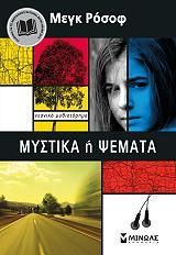 mystika i psemata photo