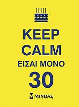 keep calm eisai mono 30 photo