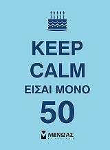 keep calm eisai mono 50 photo