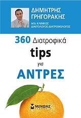 360 diatrofika tips gia antres photo