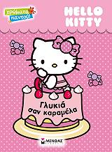 hello kitty glykia san karamela photo