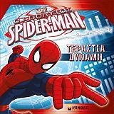 spider man terastia dynami photo