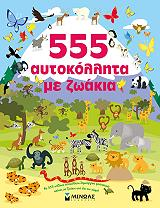 555 aytokollita me zoakia photo