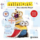 minions zito o basilias mpomp photo