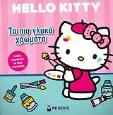 hello kitty ta pio glyka xromata photo