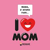 mama s agapo giati photo