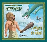 gnorizo ti mythologia oi athloi toy irakli photo