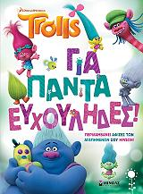 trolls gia panta eyxoylides photo