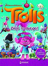 trolls zise to oneiro photo