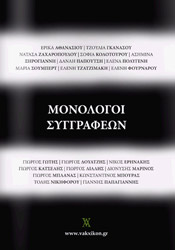 monologoi syggrafeon photo