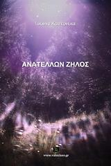 anatellon zilos photo