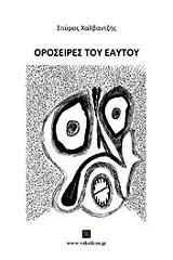 oroseires toy eaytoy photo