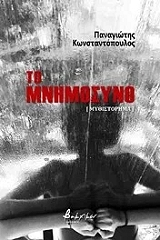to mnimosyno photo