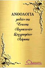 anthologia melon tis enosis logotexnon syggrafeon larisas photo