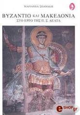 byzantio kai makedonia sto ergo tis psdelta photo